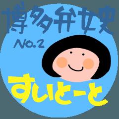 博多弁女史 NO.2