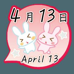 4月13日記念日うさぎ