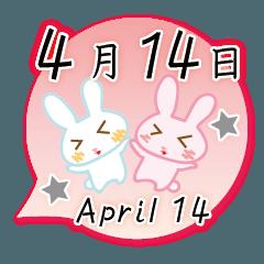 4月14日記念日うさぎ