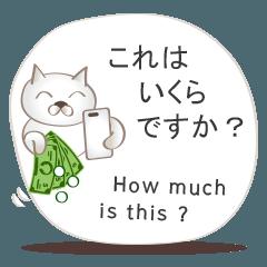 英語と日本語の電子商取引会話 #1