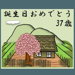 農村から/誕生日1~40歳/春