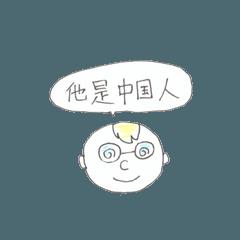 眼鏡中国人のセリフ