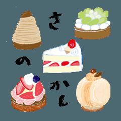 佐野菓子店