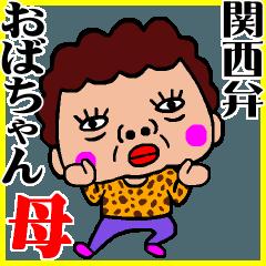 動く❗️関西弁の母おばちゃん⭐️