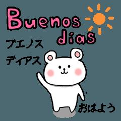 スペイン語&日本語 シロクマさん