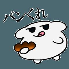 パンを食う生き物