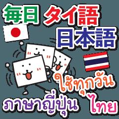 毎日OK 無難なタイ語日本語スタンプ
