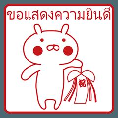 おぴょうさ4 -スタンプ的- タイ語版
