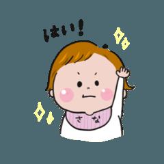 さなちゃんのスタンプ♡