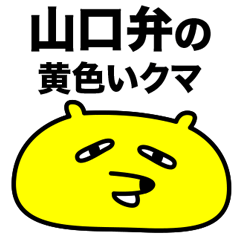 山口弁の黄色いクマ。