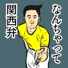 なんちゃって関西弁です