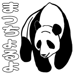 山口弁パンダ