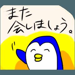 日常のペンギン
