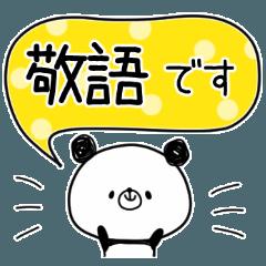 ○敬語パンダ○40個♪