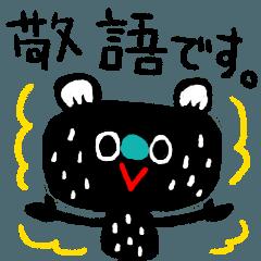 くまちゃんの敬語スタンプ