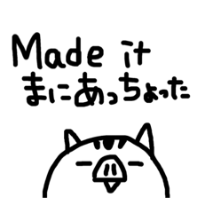 猪と英語と山口弁