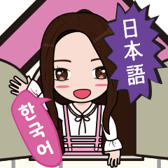 日本語ハングル日常愛ちゃん 3♥