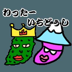 ゴーヤナイト(沖縄方言)