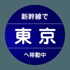 新幹線で移動中(東海道新幹線)