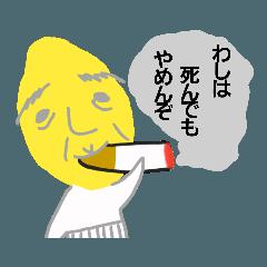 レモンじいさん