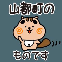 りすぼん! 熊本県山都町スタンプ