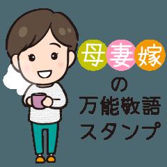 母・妻・嫁!の万能敬語スタンプ~その2~