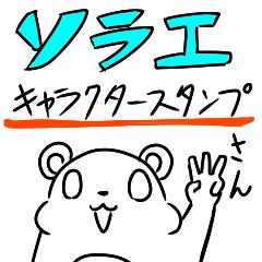 SOLAEキャラクタースタンプ3