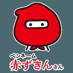 """ペンネーム""""赤ずきんさん"""""""