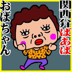 動く❗️関西弁ばあばおばちゃん⭐️