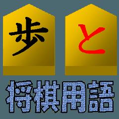 将棋用語を使用したスタンプ