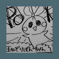 誕生☆玉ねぎリボンちゃん(ありがとう多め)