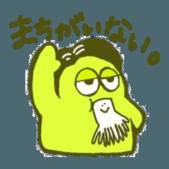 Hey! Shichisan!