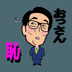 おっさん漢字一文字スタンプ