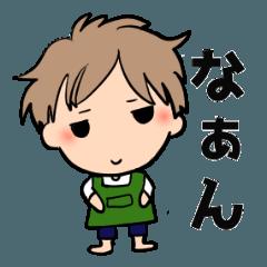 方言男子☆石川県