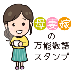 母・妻・嫁!の万能敬語スタンプ~その1~
