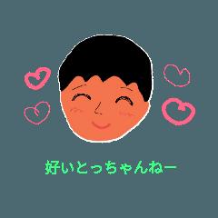 長崎弁・佐世保弁の男の子