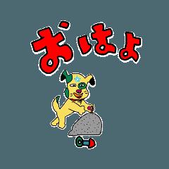 わんわんdog2