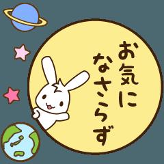 らびちゃん【敬語・丁寧語】