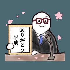 ありがとう!平成!(新元号・発表)