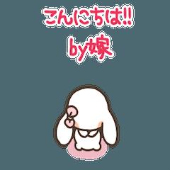 お嫁様から送るスタンプ〜ぱーと11〜