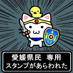 [LINEスタンプ] 愛媛県民 専用スタンプ