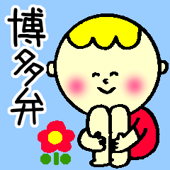 カラフルでかわいい福岡弁★博多弁