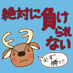 新★サッカーの好きな鹿