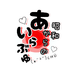 昭和☆で挨拶②&仲間を可愛い文字で応援♡