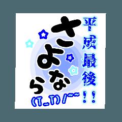 平成✩最後の挨拶①&仲間をカラフルに応援