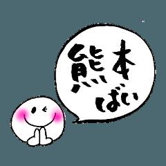 ニコニコさんの熊本弁~筆文字~