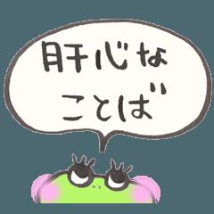 ニホンのカエルくん(肝心な言葉)