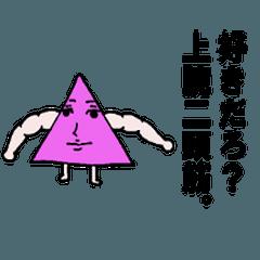 イケメン三角さん