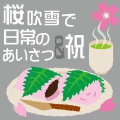 桜吹雪で日常の挨拶&お祝い