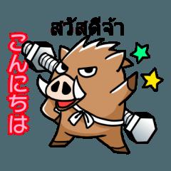 ちょたろう タイ語と日本語